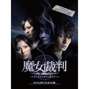 【送料無料】魔女裁判 DVD-BOX 【DVD】