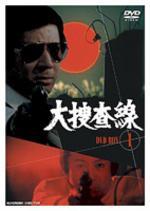 【送料無料】大捜査線 DVD-BOX 1 【DVD】