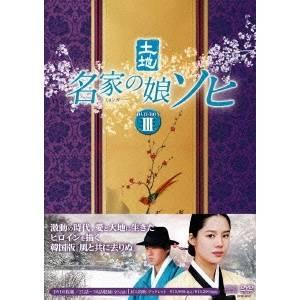 名家の娘 ソヒ DVD-BOX 3 【DVD】