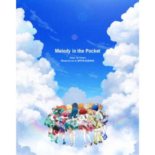 (V.A.)/Tokyo 7th Sisters Memorial Live in NIPPON BUDOKAN Melody in the Pocket (初回限定) 【Blu-ray】