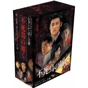 【送料無料】不死鳥の如く DVD-BOX 第1章 【DVD】