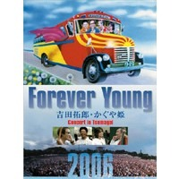~Forever Young~Concert in つま恋2006 【DVD】