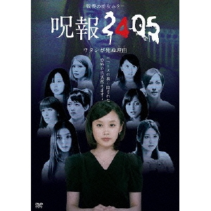 【送料無料】呪報2405 ワタシが死ぬ理由 DVD-BOX 【DVD】