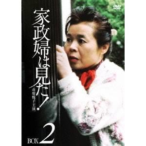 【送料無料】家政婦は見た! DVD-BOX2 【DVD】