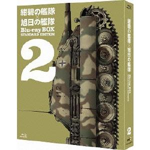 【送料無料】紺碧の艦隊×旭日の艦隊 Blu-ray BOX スタンダード・エディション 2 【Blu-ray】