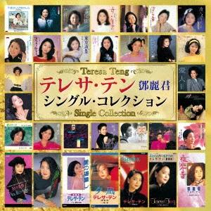 【送料無料】テレサ・テン[デン麗君]/テレサ・テン シングル・コレクション (初回限定) 【CD】