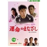 運命のまなざし 中編 【DVD】