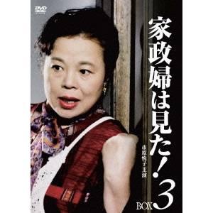 【送料無料】家政婦は見た! DVD-BOX3 【DVD】
