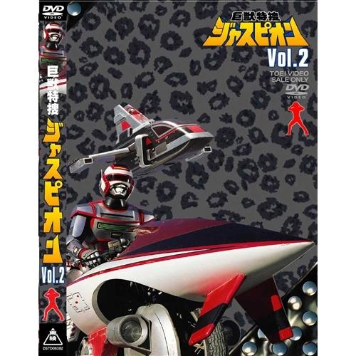 【送料無料】巨獣特捜ジャスピオン Vol.2 Vol.2【DVD【DVD】】, 三日月:1452cd79 --- ww.thecollagist.com
