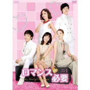 ロマンスが必要 DVD-BOX1 【DVD】