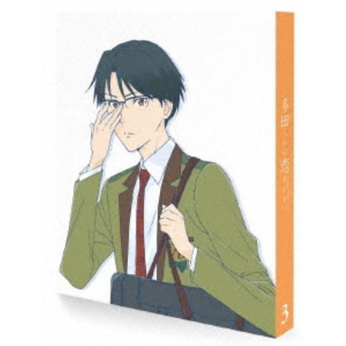 多田くんは恋をしない 3 【DVD】