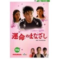 【送料無料】運命のまなざし 後編 【DVD】