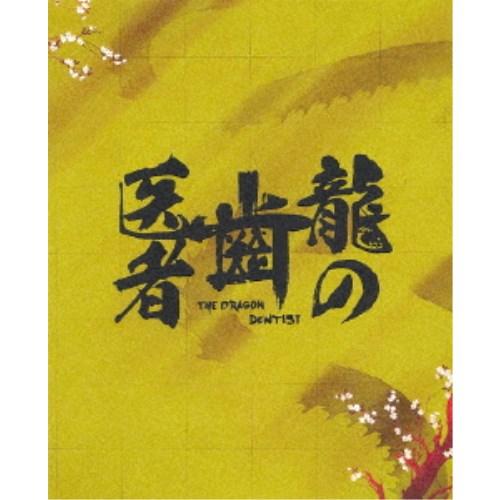 【送料無料】龍の歯医者 特別版《特別版》 【Blu-ray】