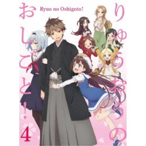 りゅうおうのおしごと! 4 (初回限定) 【Blu-ray】