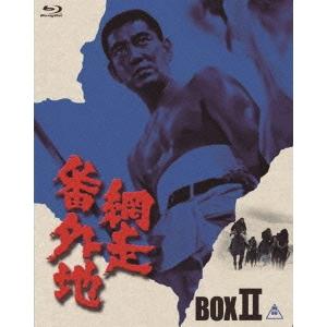 【送料無料】網走番外地 Blu-ray BOX II(初回限定) 【Blu-ray】