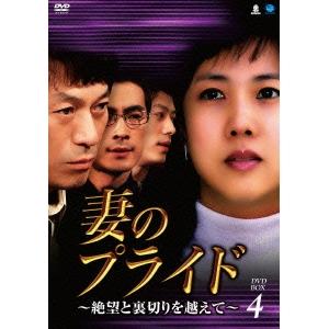 妻のプライド~絶望と裏切りを越えて~ DVD-BOX4 【DVD】