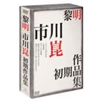 【送料無料】黎明 -市川崑初期作品集- 【DVD】