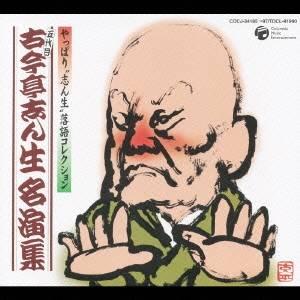 【送料無料】古今亭志ん生[五代目]/五代目古今亭志ん生名演集 【CD】