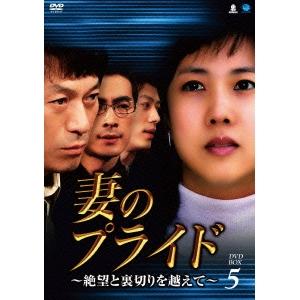 妻のプライド~絶望と裏切りを越えて~ DVD-BOX5 【DVD】