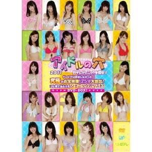 アイドルの穴 2011 <夏> DVD-BOX 【DVD】