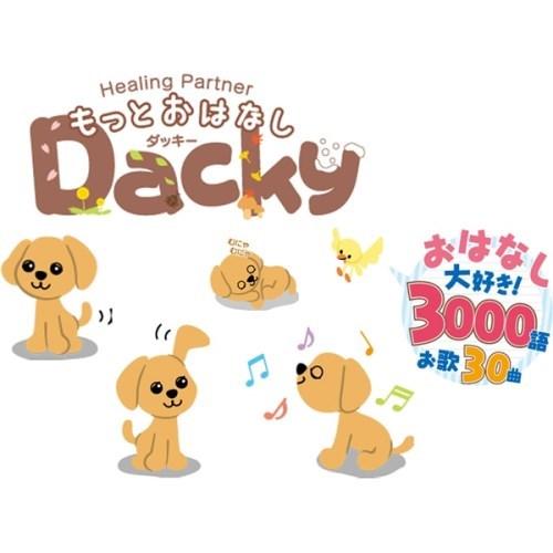 3歳 おもちゃ 女の子 子供 ヒーリングパートナー 人形遊び もっとおはなしダッキー こども プリン