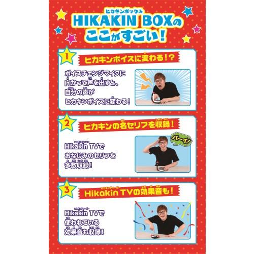 送料無料】 こども HIKAKIN BOX ヒカキンボックス おもちゃ