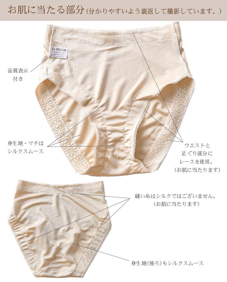 丝绸的奶油冻边比赛短裤
