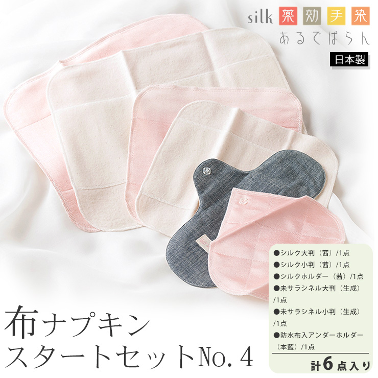 シルク 布ナプキン スタートセットNo.4 あるでばらん シルクの草木染め&未サラシネル 6枚入り 日本製 ピンク 生成り オフホワイト