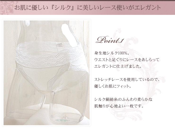 Silk panties with lace Japan made