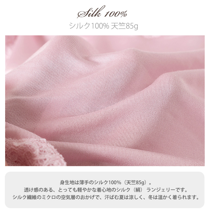 8409a1b2caecf Silk maternity   nursing bra bust is silk and pink M L with triple structure  of the cotton made in cold collecting specifications Japan