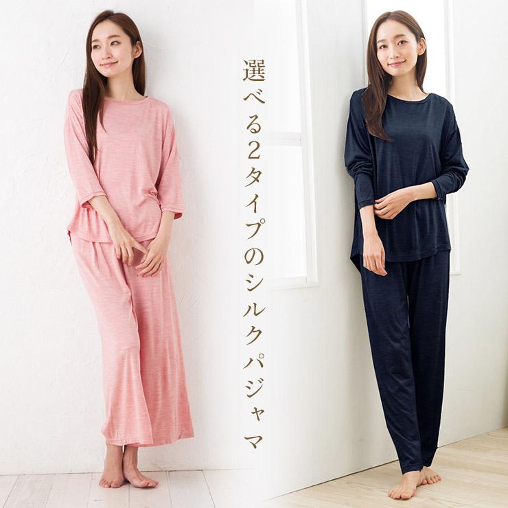 シルク100%ジャージー パジャマ 上下セット 日本製 レディース ルームウェア兼用 ピンク チャコール ネイビー 紺 M-L