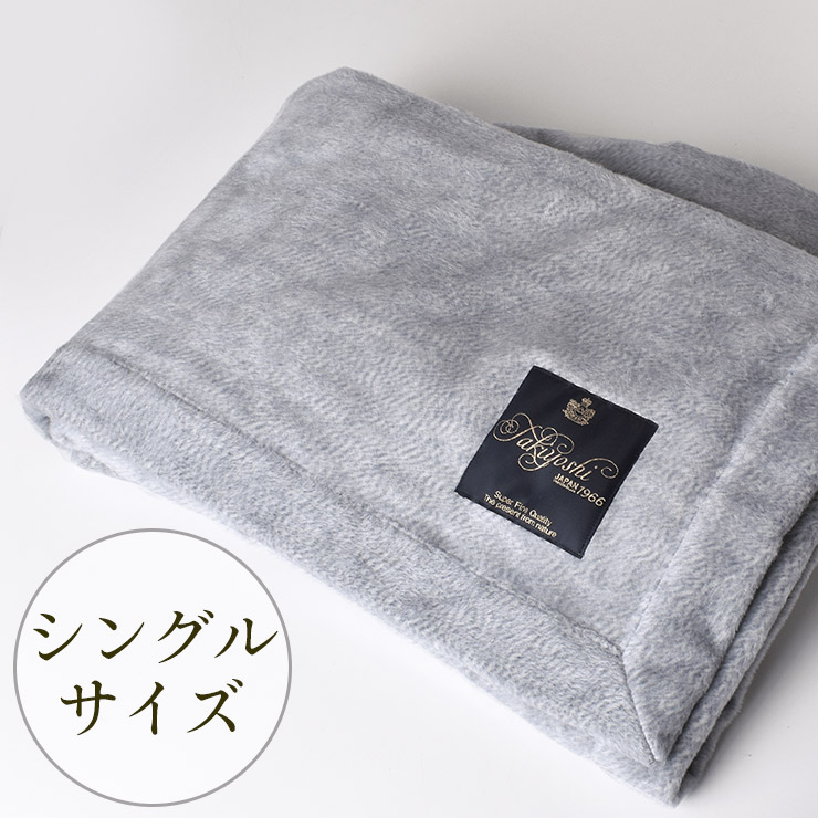 極上家蚕 シルク毛布 シングルサイズ 日本製 匠の技でふわふわ起毛 グレー