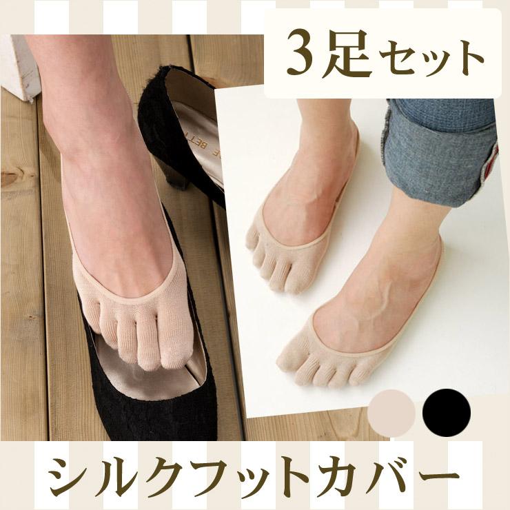 • Silk five fingers foot cover 3 feet set