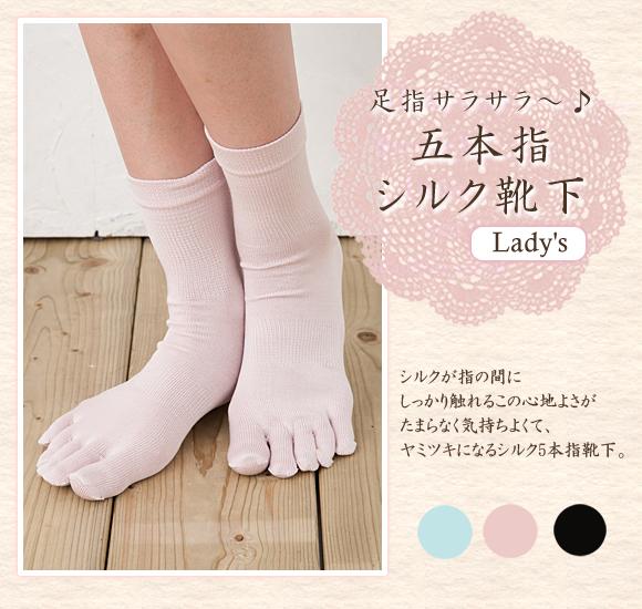 Ledy's five finger Silk Socks socks fs3gm