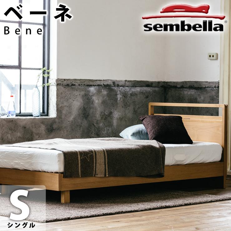 センベラ ベッドフレーム ベーネ シングル  すのこ/ウッドスプリング ロータイプフレーム F☆☆☆☆(フォースター) sembella/SCHLARAFFIA(センベラ/シェララフィア)