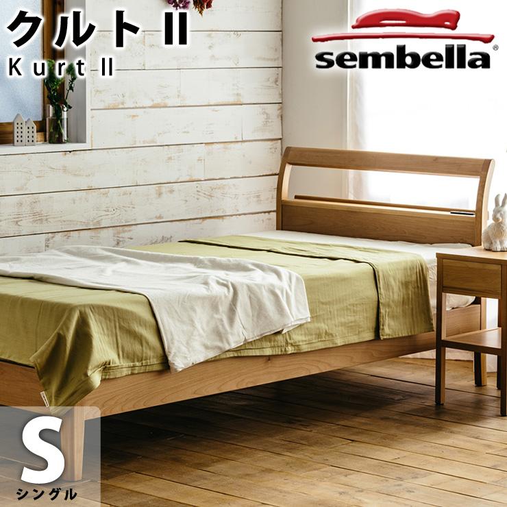 センベラ ベッドフレーム クルト2 シングル すのこ/ウッドスプリング 棚付 コンセント付き F☆☆☆☆(フォースター) sembella/SCHLARAFFIA(センベラ/シェララフィア)