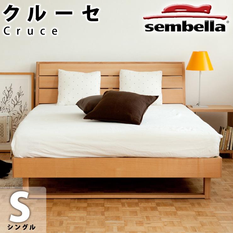 センベラ ベッドフレーム クルーセ シングル  すのこ/ウッドスプリング シンプルデザイン F☆☆☆☆(フォースター) sembella/SCHLARAFFIA(センベラ/シェララフィア)