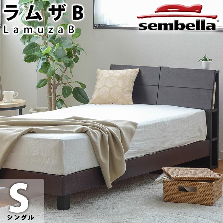 センベラ ベッドフレーム ラムザB シングル  すのこ/ウッドスプリング 小物置き コンセント付き F☆☆☆☆(フォースター) sembella/SCHLARAFFIA(センベラ/シェララフィア)