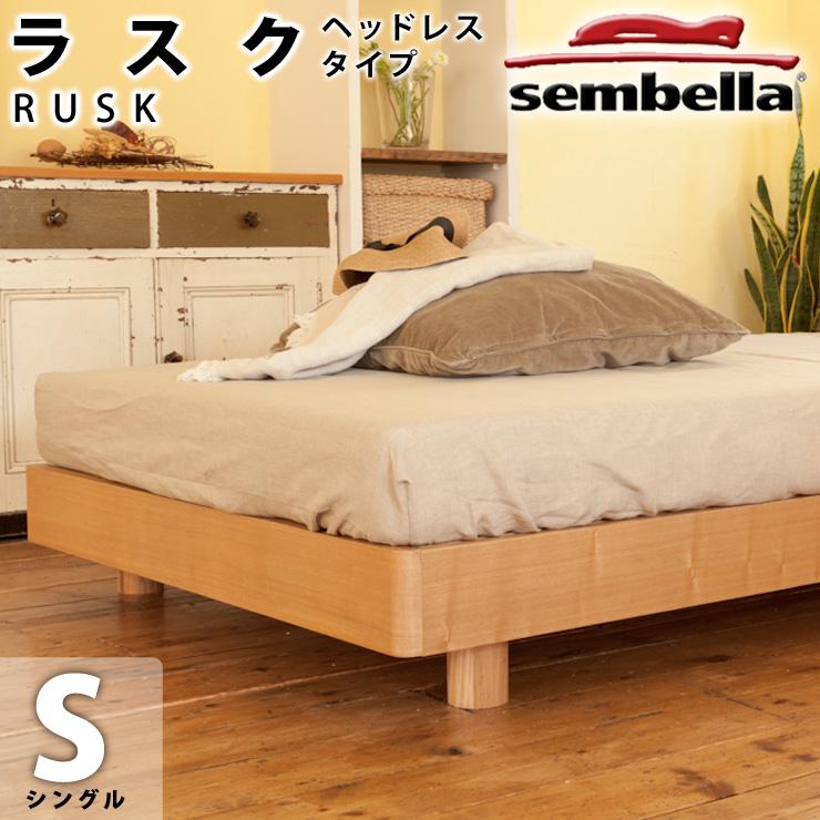 センベラ ベッドフレーム ラスクヘッドレスタイプ シングル  すのこ/ウッドスプリング 高さ調整可能 F☆☆☆☆(フォースター) sembella/SCHLARAFFIA(センベラ/シェララフィア)