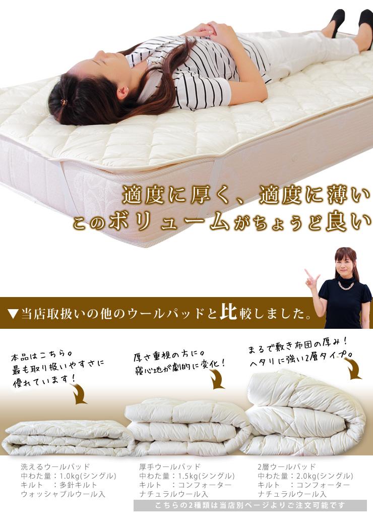 ベッドパッド>洗えるウールのベッドバッド