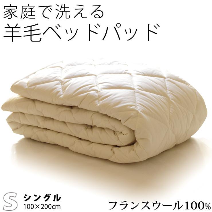 ご家庭でお洗濯可能 ウォッシャブルウール 羊毛100%入りのベッドパッド 高い素材 日本製 シングル 洗えるウール オンライン限定商品 ベッドパッド ベットパット ベッドパット 羊毛 ウォッシャブル対応 フランス産羊毛100%1kg入り ウール 消臭
