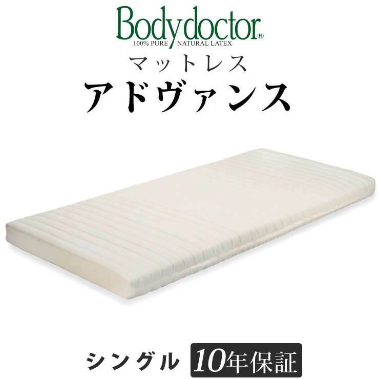 ボディドクター アドヴァンス シングル 長期10年保証の付いた天然ラテックス100% ボディドクターマットレスの中で一番厚みのある高反発マットレス ベッドマットレスとしてもOK アドバンス Body doctor