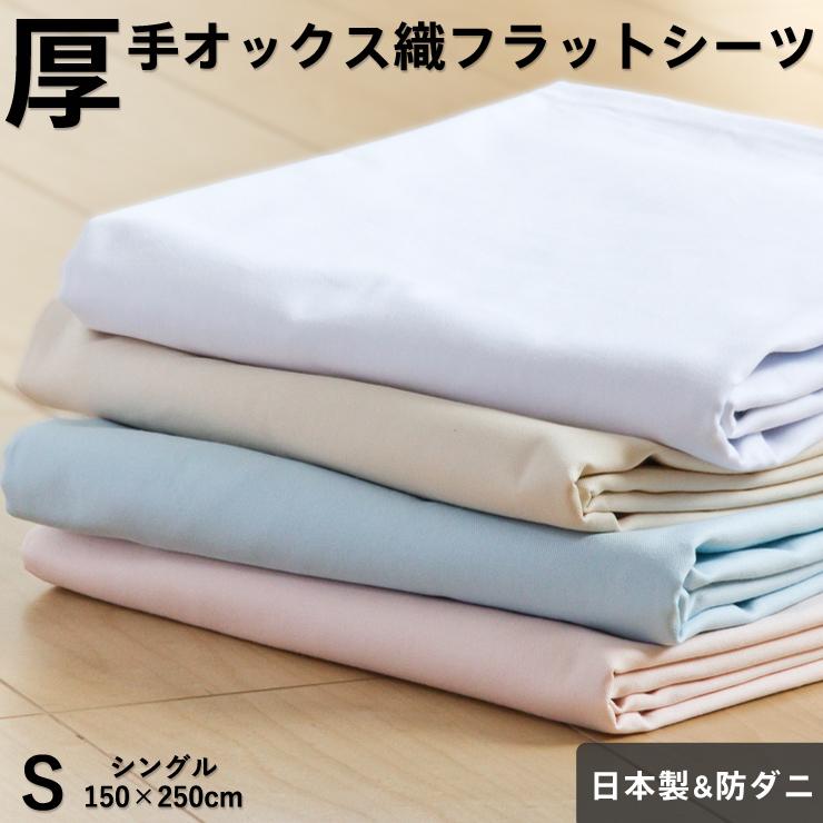 カバーリング>フラットシーツ(一枚もの)>厚地オックス織フラットシーツ