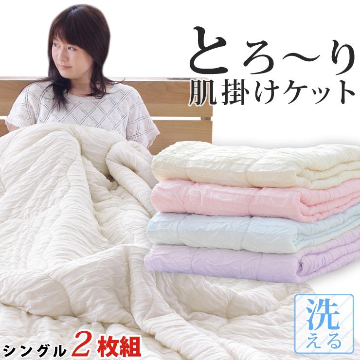 【2枚組 1枚あたり5,724円】洗える肌掛け布団 とろ~りケット シングル