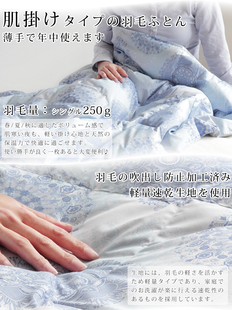 【2枚組 1枚あたり5,724円】西川 羽毛肌掛け布団 洗える ダウンケット ホワイトダウン70% 昭和西川