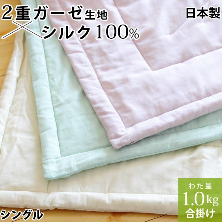 【半額以下】真綿布団 合掛けタイプ 1.0kg シングル シルク 絹 真綿肌掛け布団 掛け布団 2重ガーゼ生地 真綿ふとん 真わた 日本製