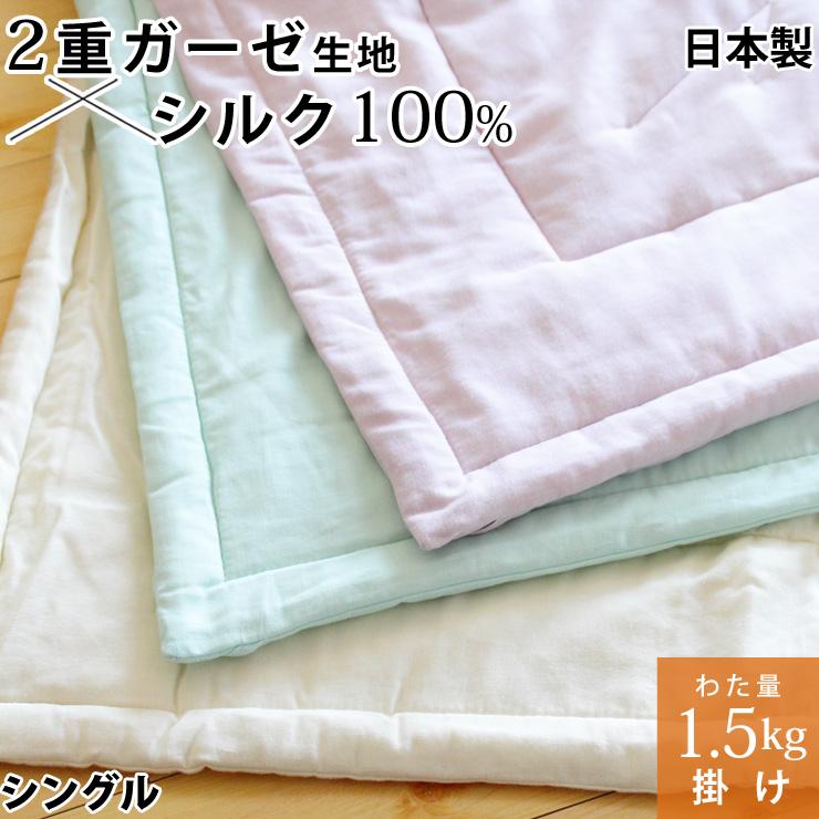 【期間限定!64%OFF】真綿布団 掛けタイプ 1.5kg シングル シルク 絹 真綿肌掛け布団 掛け布団 2重ガーゼ生地 真綿ふとん 真わた 日本製