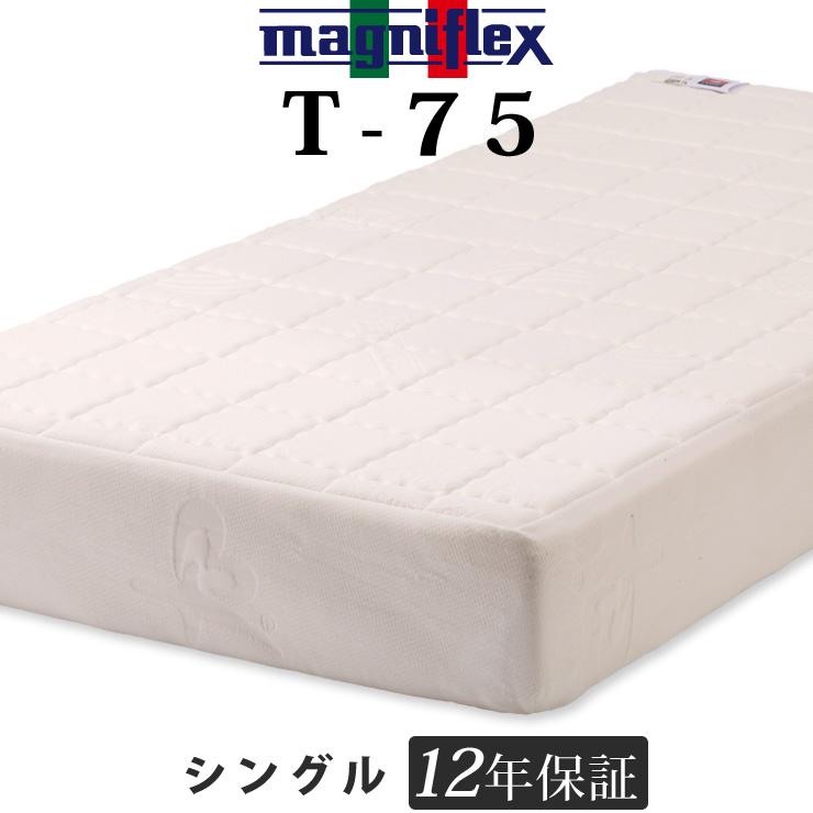 マニフレックス T75 シングル 高反発 快眠 長期保証 t-75 ベッド用マットレス