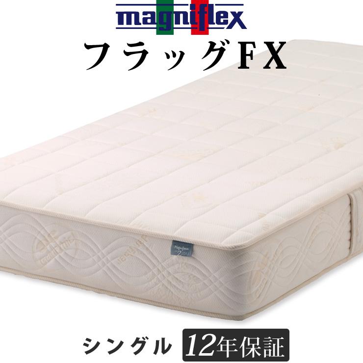 一流スポーツ選手も愛用するラグジュアリー高反発マットレス マニフレックス フラッグFX マニフレックス フラッグFX シングル 軽量  高反発 快眠 長期保証 ベッド用マットレス