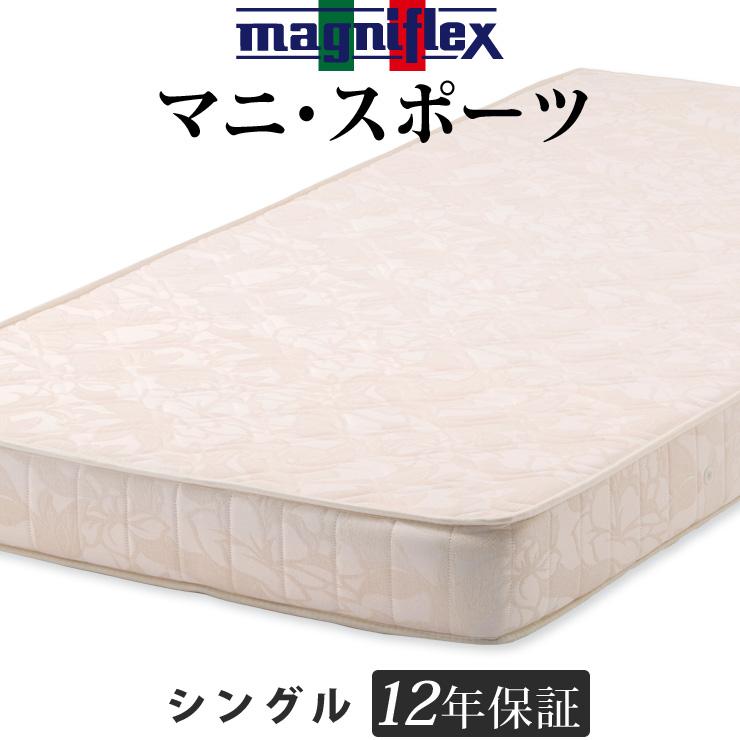 マニフレックス マニスポーツ シングル ハードタイプ 軽量 高反発 快眠 長期保証 ベッド用マットレス